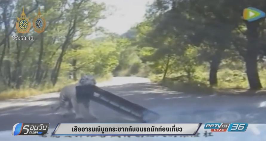 เสืออารมณ์บูดกระชากกันชนรถนักท่องเที่ยว (คลิป)
