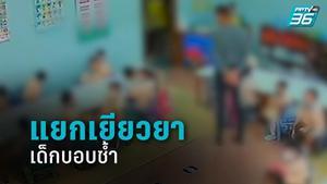 พม.จัดกลุ่มเด็กบอบช้ำ 12 ครอบครัว เพื่อแยกเยียวยา