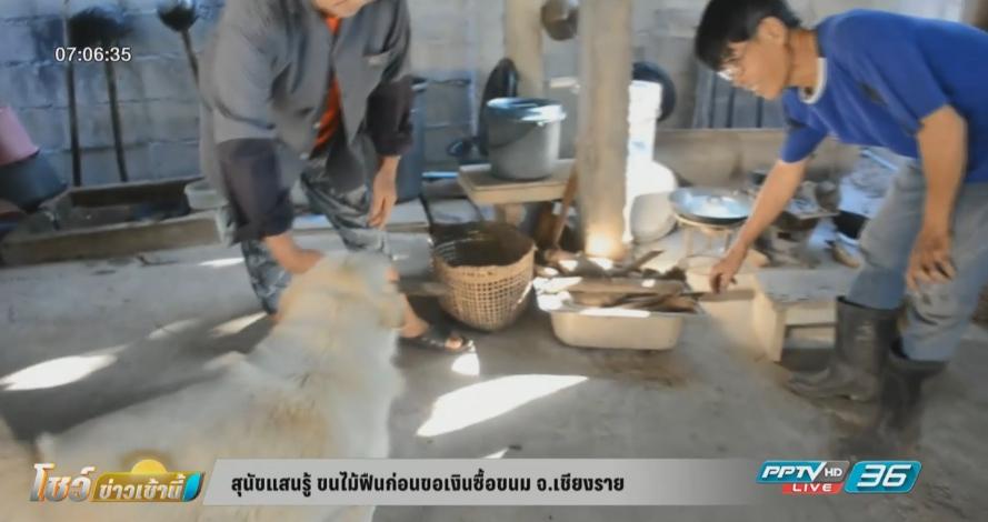 สุนัขแสนรู้ ขนไม้ฟืนก่อนขอเงินซื้อขนม จ.เชียงราย