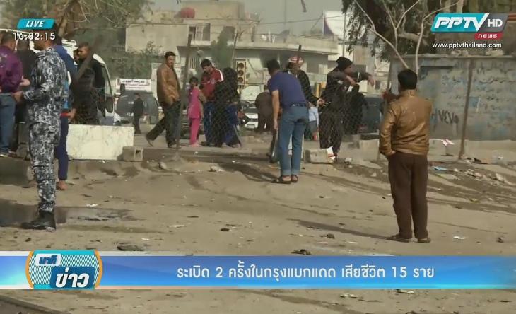 ระเบิด 2 ครั้งในกรุงแบกแดด เสียชีวิต 15 ราย