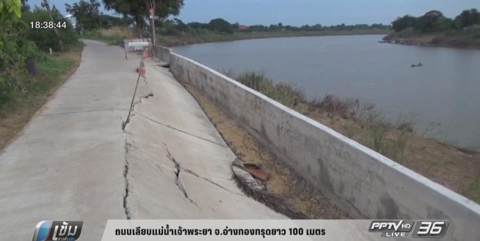 ถนนเลียบแม่น้ำเจ้าพระยา จ.อ่างทองทรุด ยาวเกือบ 100 เมตร