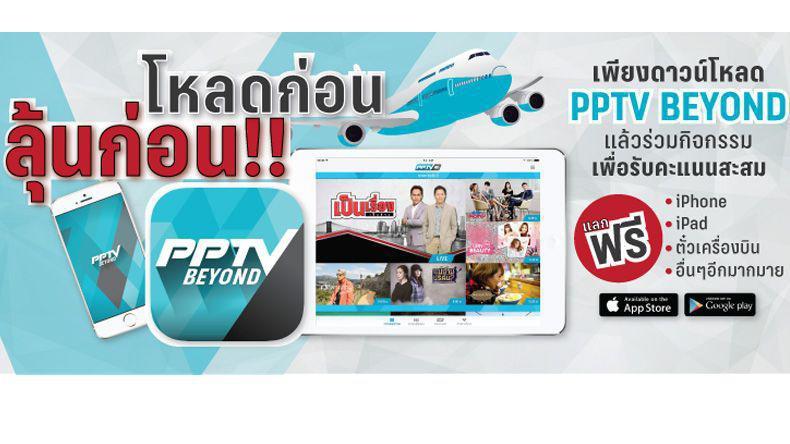 ดาวน์โหลดได้แล้ววันนี้ PPTV BEYOND พลิกประสบการณ์การดูทีวีที่คุณคุ้นเคย