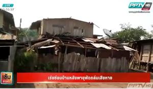 พายุฤดูร้อน ถล่มบ้านชาวจังหวัดเลยพัง 70 หลัง  เร่งซ่อมแซมความเสียหาย