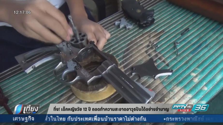 ทึ่ง! เด็กหญิงวัย 12 ปี ถอดทำความสะอาดอาวุธปืนได้อย่างชำนาญ