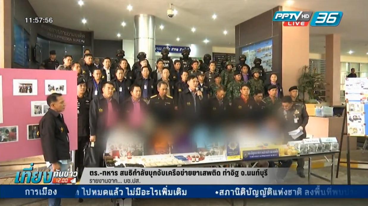 ตร.-ทหาร สนธิกำลังบุกจับเครือข่ายยาเสพติด ท่าอิฐ จ.นนทบุรี