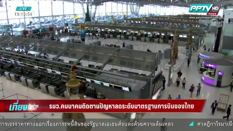 รมว.คมนาคมติดตามปัญหาลดระดับมาตรฐานการบินของไทย