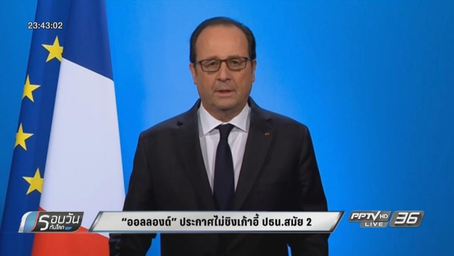 """""""ออลลองด์"""" ประกาศไม่ชิงเก้าอี้ ปธน.ฝรั่งเศส สมัยที่ 2"""