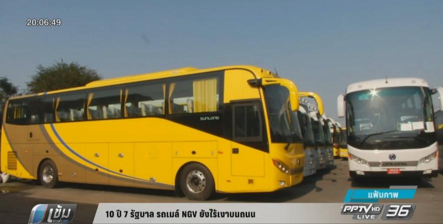 10 ปี 7 รัฐบาล รถเมล์ NGV ยังไร้เงาบนถนนไทย