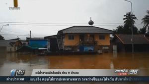 น้ำท่วมยะลา ปัตตานี นราธิวาส ยังวิกฤต !!