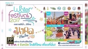 PR Water Festival 2017