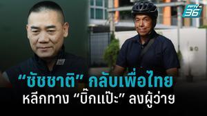 """""""เพื่อไทย"""" ดึง """"ชัชชาติ"""" กลับพรรค หลีกทาง """"บิ๊กแป๊ะ"""" ลงผู้ว่าฯกทม. ด้าน เจ้าตัว ยัน  ลงในนามอิสระเหมือนเดิม"""