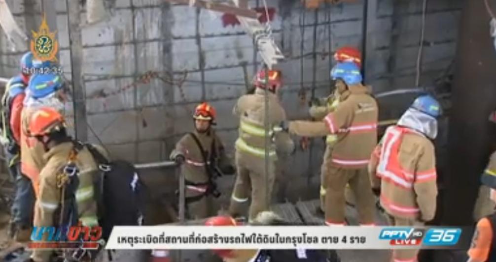 เหตุระเบิดที่สถานที่ก่อสร้างรถไฟใต้ดินในกรุงโซล เสียชีวิต 4 ราย