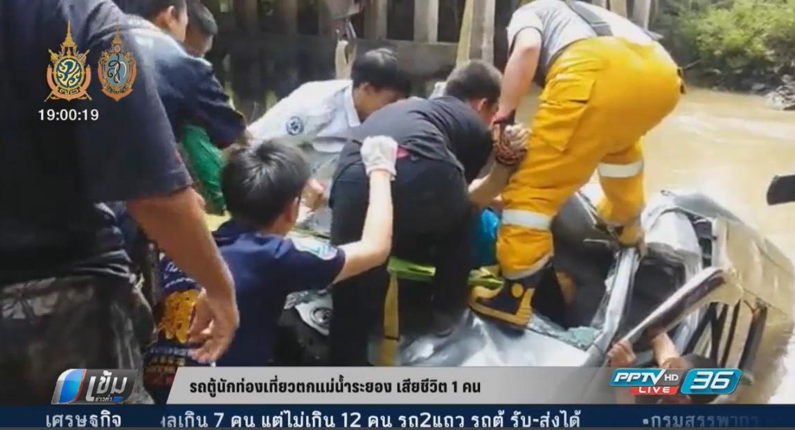 รถตู้นักท่องเที่ยวตกแม่น้ำระยอง เสียชีวิต 1 คน