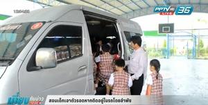 สอนเด็กเอาตัวรอดหากติดอยู่ในรถโดยลำพัง