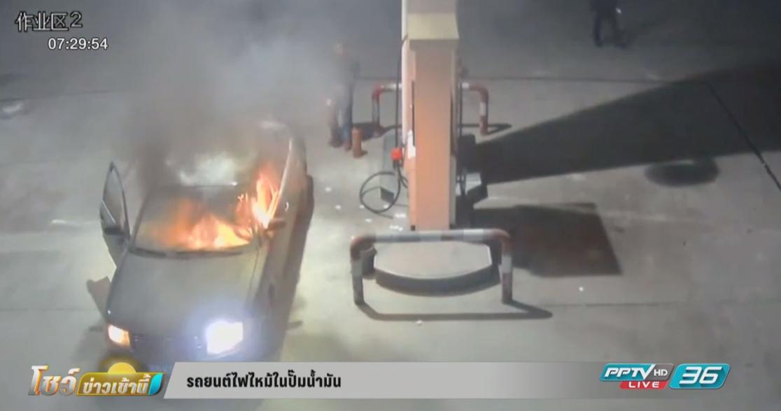 นาทีระทึก! รถยนต์ไฟไหม้ในปั๊มน้ำมัน