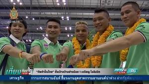 """""""ทัพกำปั้นไทย"""" ตั้งเป้าคว้าอย่างน้อย 1 เหรียญ โอลิมปิก"""