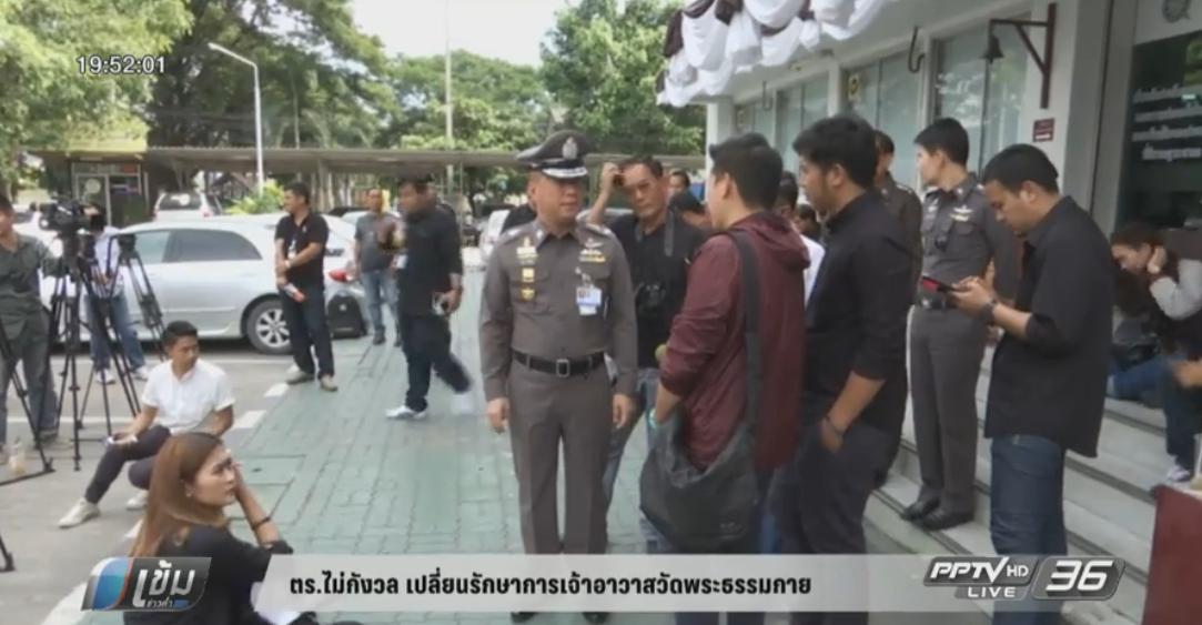 ตำรวจ ยืนยัน เปลี่ยนรักษาการเจ้าอาวาสวัดพระธรรมกาย ไม่มีผลต่อรูปคดี