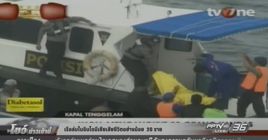 เรือล่มในอินโดนีเซียเสียชีวิตอย่างน้อย  20 ราย