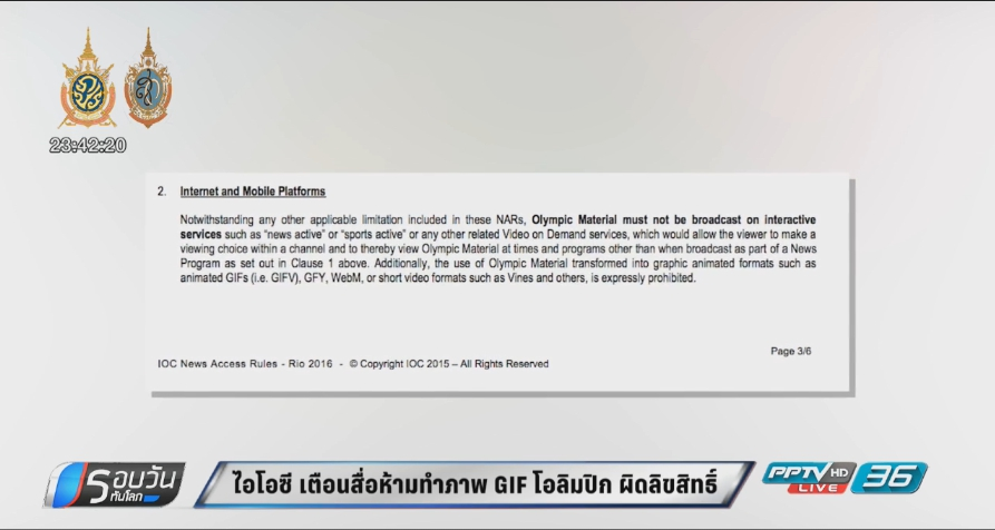 ไอโอซี เตือนชาวเน็ตห้ามทำภาพ GIF โอลิมปิก ผิดลิขสิทธิ์