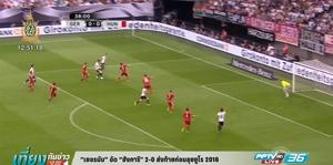 """""""เยอรมัน"""" อัด """"ฮังการี"""" 2-0 ส่งท้ายก่อนลุย ยูโร 2016"""