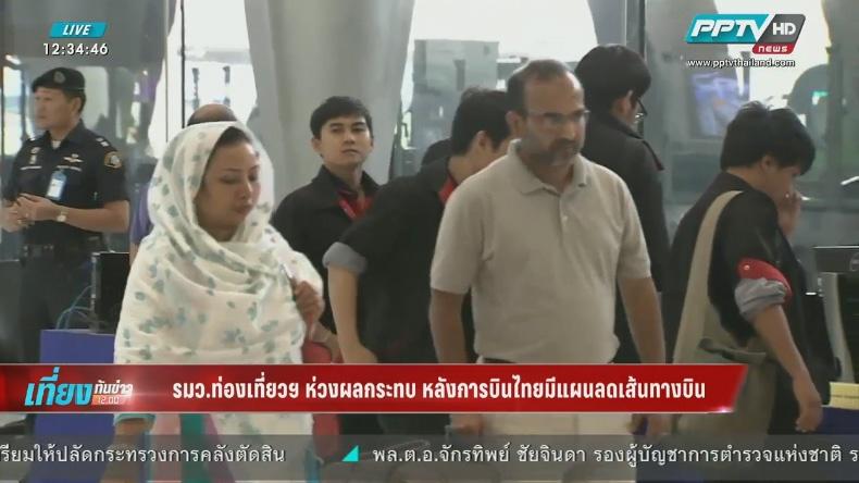 ห่วงการบินไทยลดเส้นทางบินกระทบการท่องเที่ยว