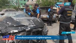 ตำรวจเลื่อนตรวจซากรถเบนซ์ รอผู้เชี่ยวชาญจากฮ่องกง