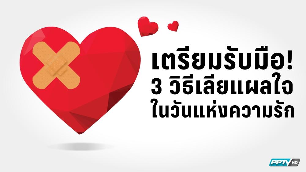 3 วิธีเลียแผลใจให้หายช้ำ หลังโดนปฏิเสธในวันแห่งความรัก!!
