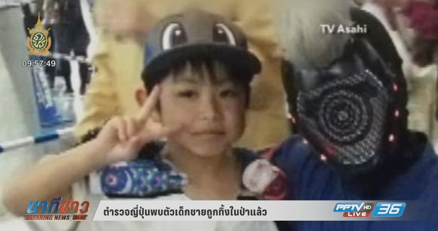 พบเด็กชายชาวญี่ปุ่นถูกทิ้งไว้ในป่าแล้ว