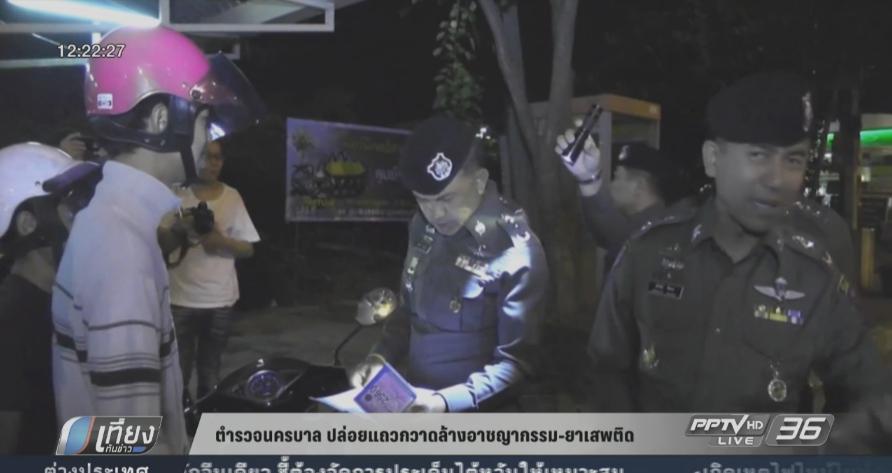 ตำรวจนครบาล ปล่อยแถวกวาดล้างอาชญากรรม-ยาเสพติด
