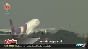 รัฐงัดมาตรา 44 แก้ปัญหาต่างชาติไม่ให้เครื่องบินเหมาลำไทยลงจอด