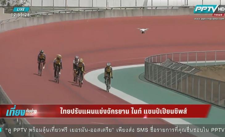 ไทยปรับแผนเตรียมแข่งจักรยาน ไนท์ แชมป์เปียนชิพส์