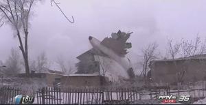 เครื่องบินสินค้าตุรกีตกในคีร์กีซสถานตายอย่างน้อย 37