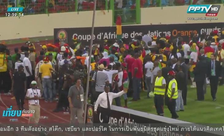 แฟนบอลปะทะเดือด แอฟริกาคัฟออฟเนชั่นส์ รอบรองชนะเลิศ
