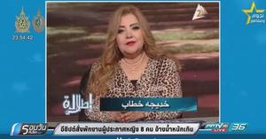 อียิปต์สั่งพักงานผู้ประกาศหญิง 8 คน อ้างน้ำหนักเกิน