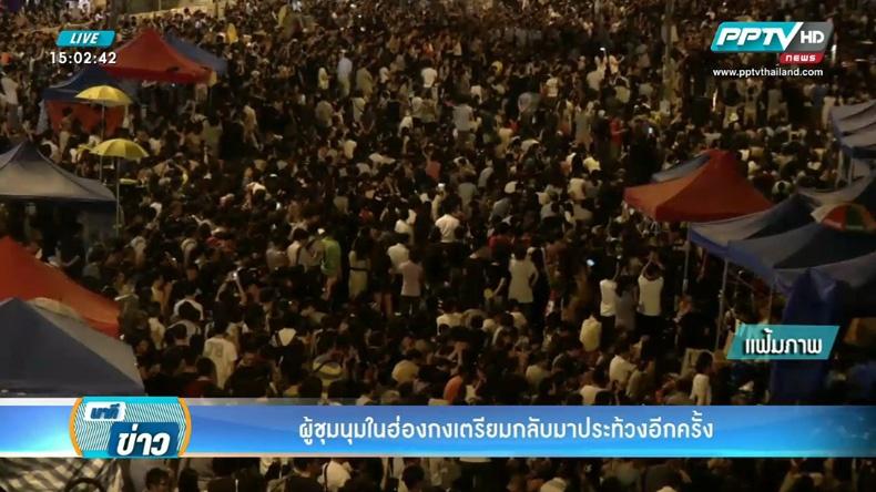 ผู้ชุมนุมในฮ่องกงรวมตัวประท้วงอีกระลอก