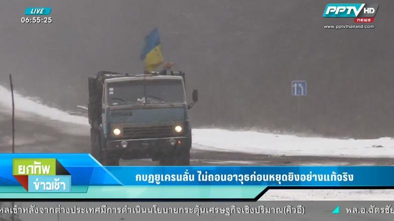 กบฏยูเครนลั่นไม่ถอนอาวุธก่อนหยุดยิงอย่างแท้จริง