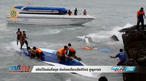 เรือสปีดโบ๊ทล่มที่เกาะสมุย นักท่องเที่ยวเสียชีวิต 2 ราย