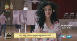 """""""Katy Perry"""" ทำคลิปวีดีโอเชิญชวนให้ทุกคนออกมาเลือกตั้ง(คลิป)"""