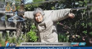คุณทวดหัวใจวัยรุ่นวัย 87 ปี โพสท่าถ่ายภาพสุดแปลก