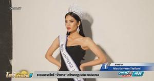 """ระดมแรงเชียร์ """"น้ำตาล"""" คว้ามงกุฏ Miss Universe (คลิป)"""