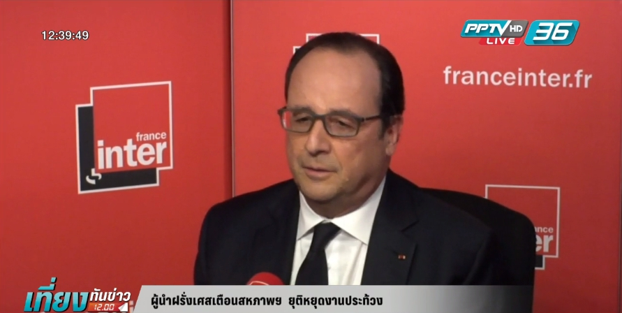 ผู้นำฝรั่งเศสเตือนสหภาพฯ  ยุติหยุดงานประท้วง