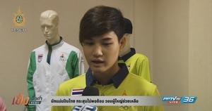 นักแม่นปืนไทยกระสุนไม่พอซ้อม วอนผู้ใหญ่ช่วยเหลือ