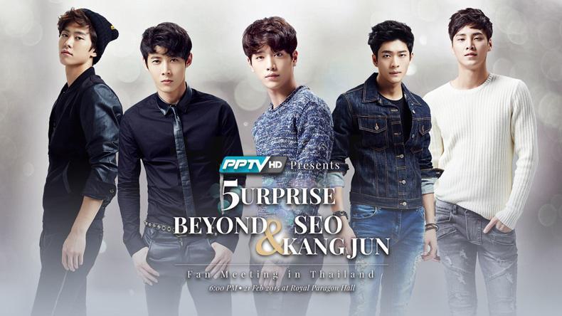 ประกาศผู้ชนะกิจกรรม Fan Meeting 5urprise Beyond & Seo Kang Jun