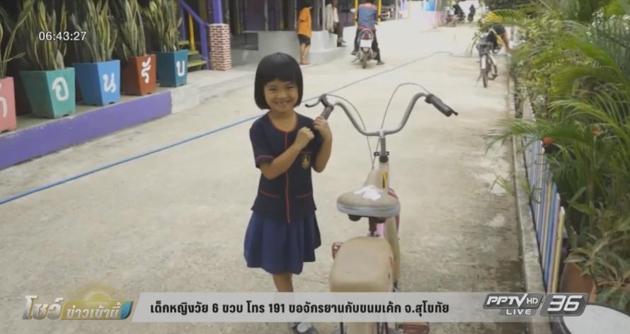 เด็กหญิงวัย 6 ขวบ โทร 191 ขอจักรยานกับขนมเค้ก จ.สุโขทัย (คลิป)
