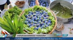 """ชาวบ้านอำเภอกะปงจัดกิจกรรม """"งานวันขนมไทย"""""""
