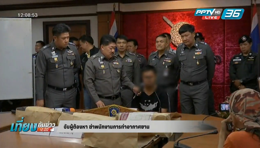 จับผู้ต้องหาฆ่าแฟนสาวพนักงานการท่าอากาศยาน ทิ้งศพ จ.สระบุรี