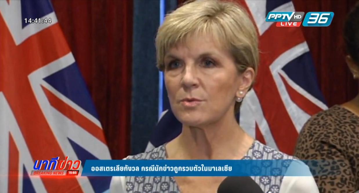 """""""ออสเตรเลีย"""" กังวล กรณีนักข่าวถูกรวบตัวในมาเลเซีย"""