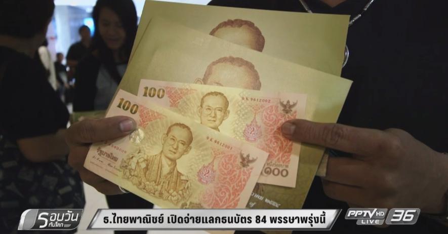 ธนาคารไทยพาณิชย์ เปิดจ่ายแลกธนบัตร 84 พรรษาพรุ่งนี้
