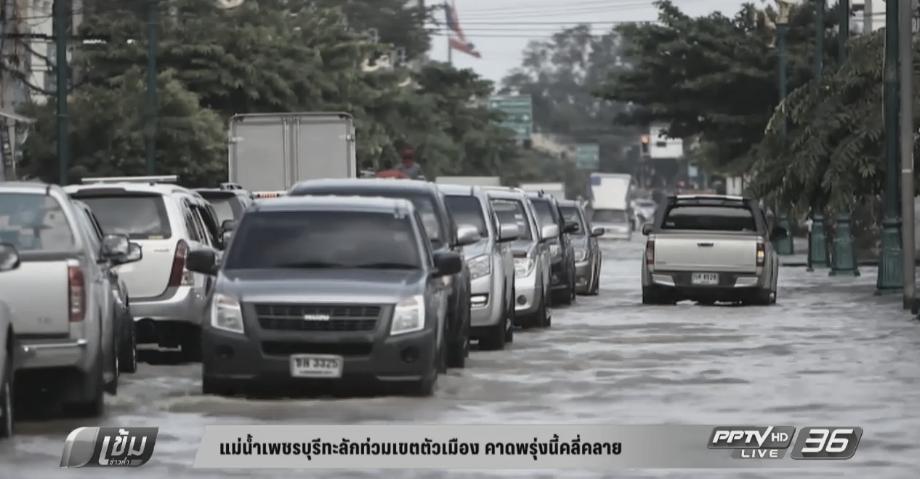 แม่น้ำเพชรบุรีทะลักท่วมเขตตัวเมือง คาดพรุ่งนี้คลี่คลาย (คลิป)