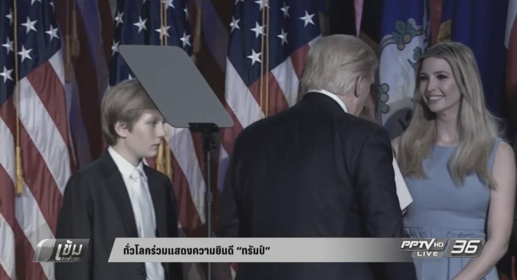 """ทั่วโลกร่วมแสดงความยินดี """"ทรัมป์"""" ว่าที่ประธานาธิบดีสหรัฐฯ"""